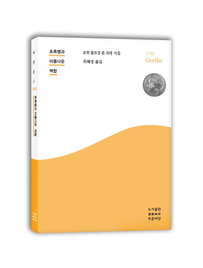 book2019_gothe.jpg